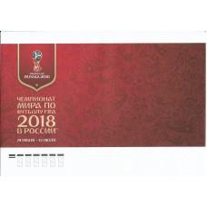 """""""Чемпионат Мира по футболу FIFA 2018 года в России™"""" Немаркированный конверт"""
