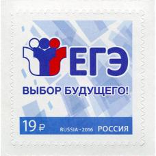 Россия. Единый государственный экзамен. Самоклеящаяся марка