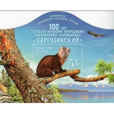 Россия. 100 лет Государственному природному биосферному заповеднику «Баргузинский». Блок