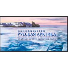 Россия. Национальный парк «Русская Арктика». Буклет