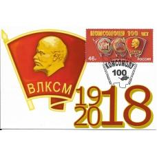 "Картмаксимум ""100 лет ВЛКСМ"""