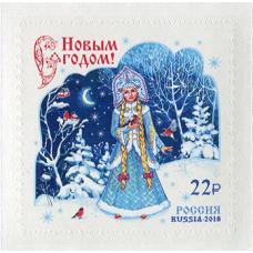 Россия. С Новым, 2019 годом! Самоклеящаяся марка