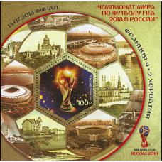 Россия. Чемпионат Мира по футболу FIFA 2018 в России™. Блок с надпечаткой