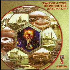 Россия. Чемпионат Мира по футболу FIFA 2018 в России™. Блок