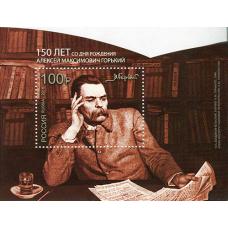Россия. 150 лет со дня рождения А.М. Горького. Блок
