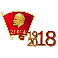 """100 лет ВЛКСМ"". Дизайн: Still Hobby"