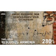 Армения. 75-летие окончания Великой Отечественной войны. Марка