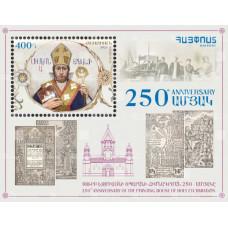 Армения. 250 лет типографии Святого Эчмиадзина. Блок