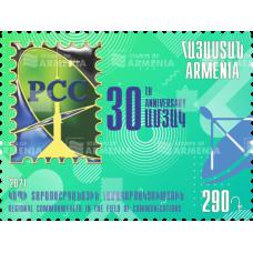 Армения. РСС - 30 лет. Марка