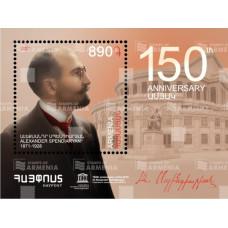 Армения. 150-летие Александра Афанасьевича Спендиаряна – выдающегося армянского композитора. Блок