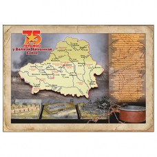 Белоруссия. 75 лет победы в Великой Отечественной войне. Немаркированная почтовая карточка (тип I)