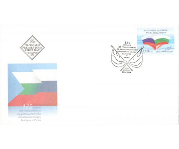 Болгария. Совместный выпуск Российской Федерации и Республики Болгария. Традиции и современность. КПД