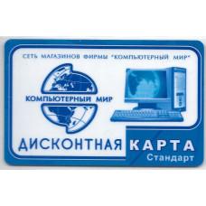 """Пластиковая карта """"Компьютерный Мир. Стандарт"""""""