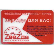 "Пластиковая карта ""ZвеZда"""