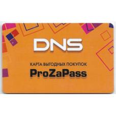 """Пластиковая карта """"DNS ProZaPas"""""""