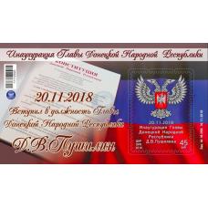 ДНР. Инаугурация Главы Донецкой Народной Республики. Блок