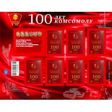 ДНР. 100 лет комсомолу. Лист малого формата