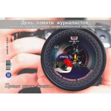 ДНР. День памяти журналистов, погибших при исполнении профессиональных обязанностей. Блок