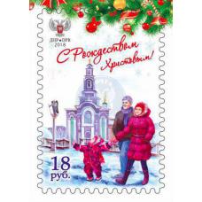 ДНР. С Рождеством Христовым! Марка