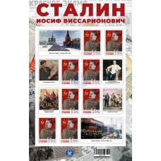 ДНР. Иосиф Виссарионович Сталин. Лист малого формата