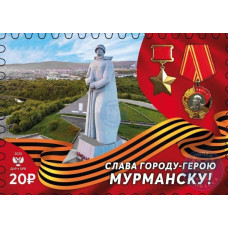 ДНР. Слава городу-герою Мурманску! Марка