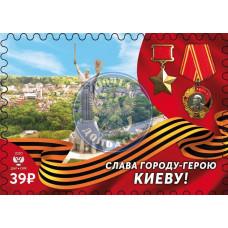 ДНР. Слава городу-герою Киеву! Марка