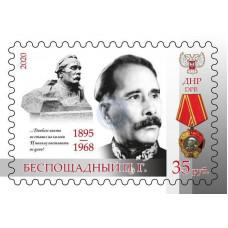 ДНР. 125 лет со дня рождения Беспощадного П. Г. Марка
