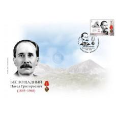 ДНР. 125 лет со дня рождения Беспощадного П. Г. КПД