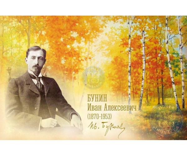 ДНР. 150 лет со дня рождения И.А. Бунина. Карточка с гашением