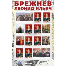 ДНР. Леонид Ильич Брежнев. Лист малого формата