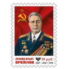 ДНР. Леонид Ильич Брежнев. Марка