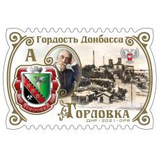 ДНР. Гордость Донбасса. Горловка. Марка