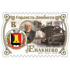 ДНР. Гордость Донбасса. Енакиево. Марка