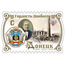 ДНР. Гордость Донбасса. Донецк. Марка