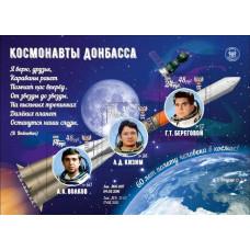 ДНР. 60 лет первому полёту человека в космос. Космонавты Донбасса. Блок с надпечаткой