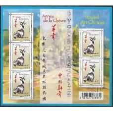 Франция. Китайский Новый год. Год козы. Лист малого формата