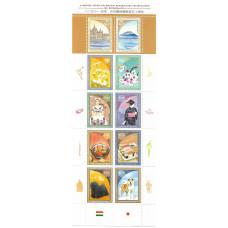Венгрия. Совместный выпуск с Японией. Достопримечательности, цветы, культура, гастрономия, фауна.  Блок