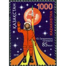 Казахстан. 85 лет со дня рождения Ю. Гагарина. Марка