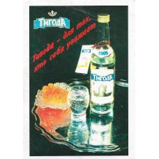 """Карманный календарик """"Тигода - для тех, кто себя уважает"""", на 1998 год"""