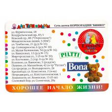 """Карманный календарик """"Сеть аптек """"Для тебя и мамы"""", на 1999 год"""