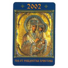"""Карманный календарик """"2002 год от Рождества Христова"""", на 2002 год"""