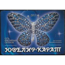 """Карманный календарик """"Сеть ювелирных салонов """"Ювелир-карат"""", на 2013 год"""