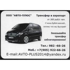 """Карманный календарик """"ООО """"Авто-плюс"""", на 2014 год"""