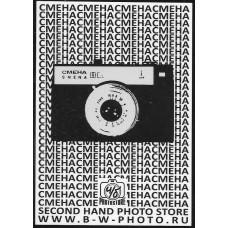 """Карманный календарик """"Центральный комиссионный фотомагазин """"Photostore"""", на 2014 год"""