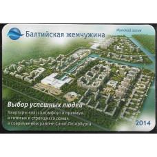 """Карманный календарик """"ЖК Балтийская жемчужина"""", на 2014 год"""