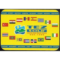 "Карманный календарик ""TEZ-tour"", на 2014 год"