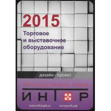 """Карманный календарик """"ИНТОР – торговое и выставочное оборудование"""", на 2015 год"""