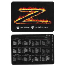"""Карманный календарик """"Zorro.SPb"""", на 2020 год"""