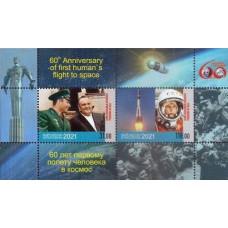 Киргизия. 60-летие первого полёта человека в космос. Ю.А. Гагарин, В.В. Терешкова, С.П. Королёв. Блок