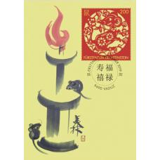 Лихтенштейн. Китайский Новый год. Год крысы. Картмаксимум